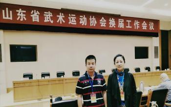 我院教师参加山东省武术运动协会第六届理事会换届工作会议