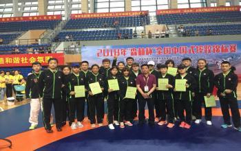 我校中国跤代表队在2018年全国锦标赛中再创佳绩