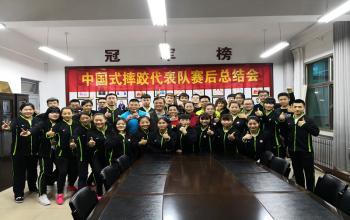 武术学院召开中国式摔跤代表队总结会