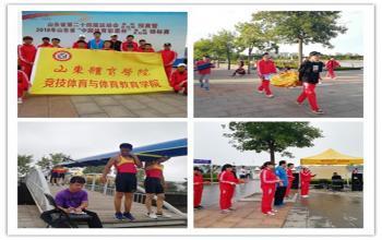 竞体学院志愿服务山东省第二十四届运动会赛艇、皮划艇比赛