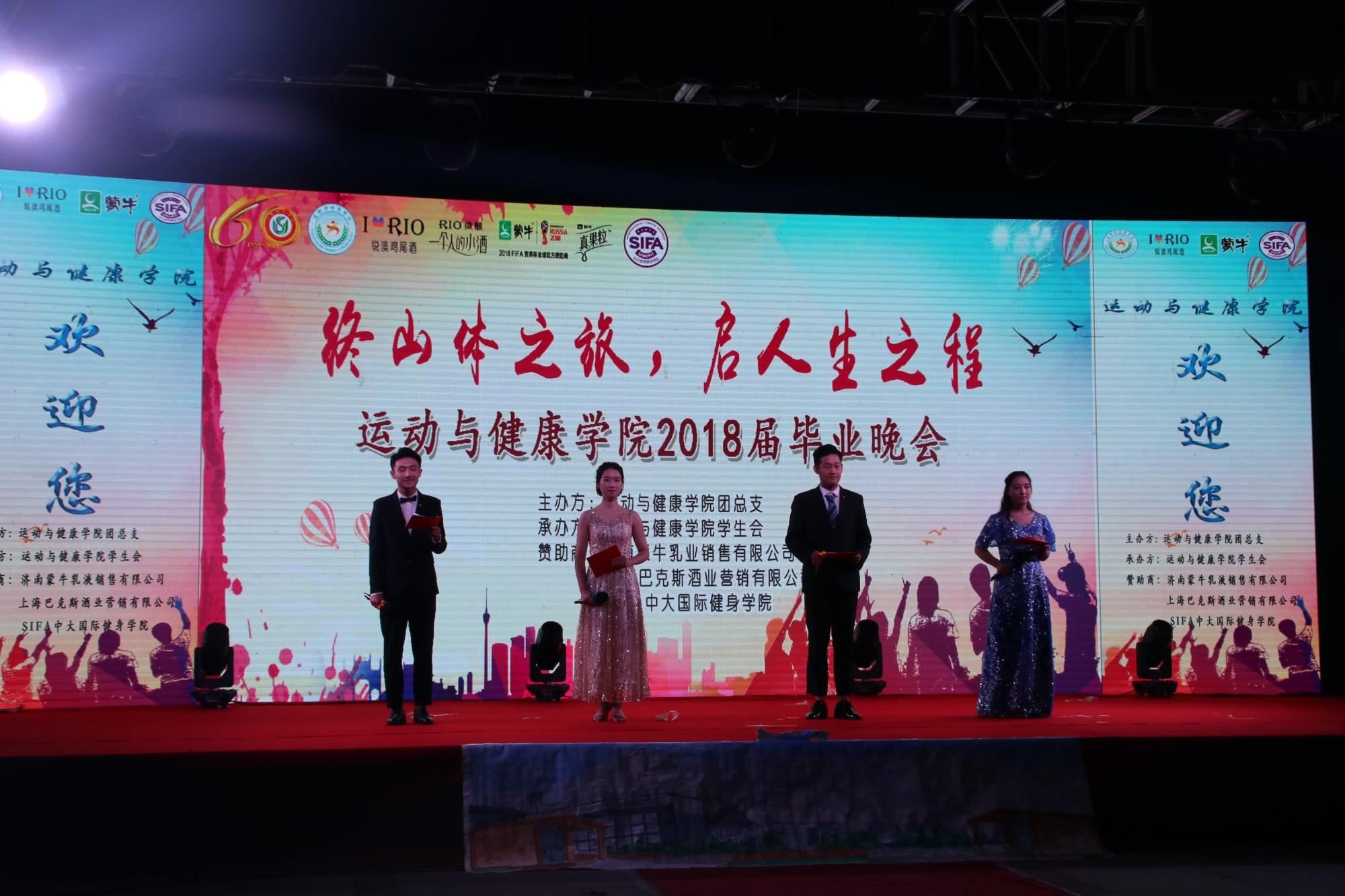 """运动与健康学院举办""""为校庆60周年献礼暨"""