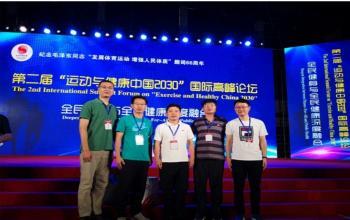 """我院5位教师参加第二届""""运动与健康中国2030""""国际高峰论坛"""