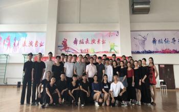 体育舞蹈国家职业资格培训班顺利结束