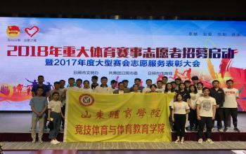 我院团总支志愿者服务协会受邀参加2017年度大型赛会志愿服务表彰大会