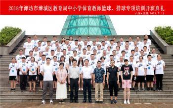 2018年潍坊市潍城区教育局中小学体育教师篮球、排球专项培训开班仪式在日照校区举行