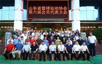 山东省篮球协会举行第六届会员代表大会