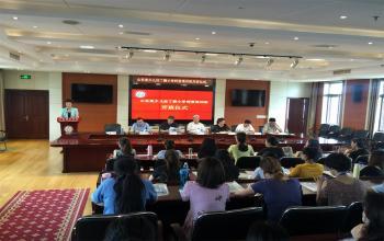 2018年山东省拉丁舞初级师资培训班在济南校本部开班