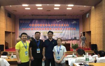 我院参加2018年高等院校体育教育专业教学工作研讨会