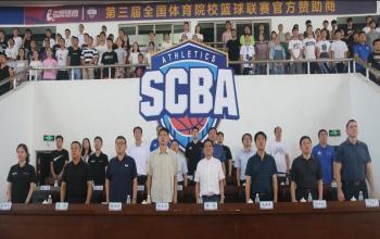 2018赛季全国体育院校篮球联赛(SCBA)圆满结束